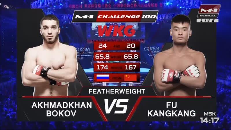 Ахмадхан Боков vs Фу Кангканг WKGM 1 Challenge 100