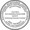 """АНО """"НИЦ """"Приходская история"""""""""""