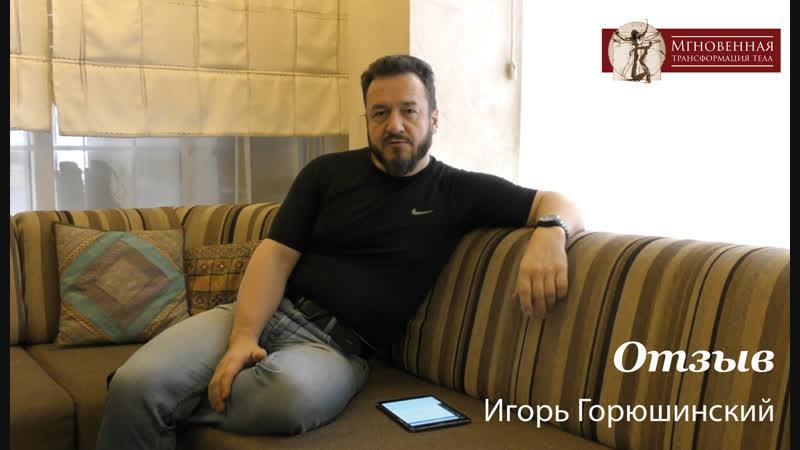 Отзыв Игорь Горюшинский