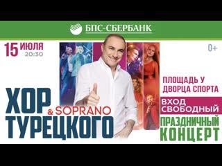 Большой праздничный концерт Хора Турецкого и SOPRANO в Минске