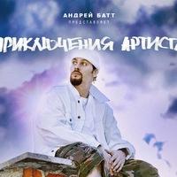 Андрей Батт