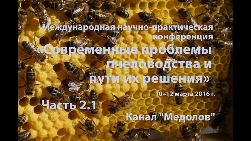 Часть 2.1 Проблемы в обеспечении дезинфекции на пасеке. Кандидат биол. наук А.Б. Сохликов