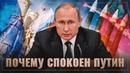 Почему спокоен Путин за три минуты до глобальной ядерной