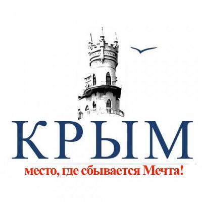 Крым слова картинка