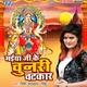 Nisha Upadhyay Nishu - Karu Main Pukar Datiye