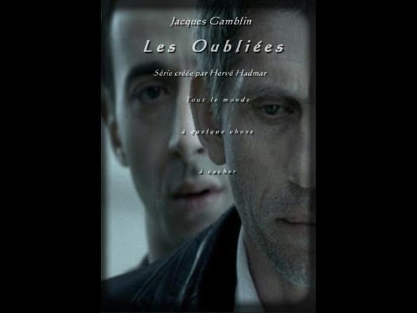 Забытые девушки 6 серия криминал триллер детектив Франция