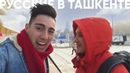 Ташкент Узбекистан русские в городе туризм гостиница рынок ялла еда
