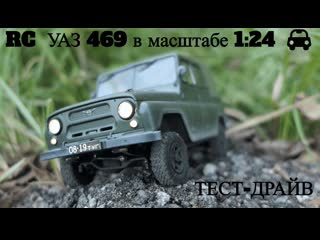 Обзор и тест драйв модели УАЗ 469 в масштабе 1:24 на радиоуправлении