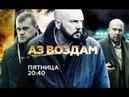 Аз воздам русский боевик фильм 4 серии анонс