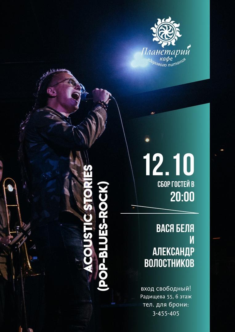 Афиша Екатеринбург 12.10 / Блюз этой осени / В.Беля & А.Волостников