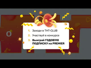 НаОри на подписку PREMIER в ТНТ-CLUB