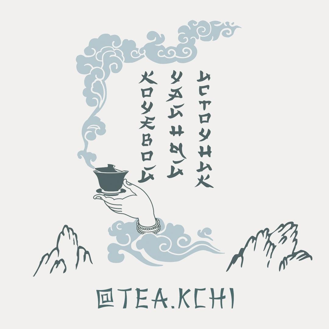 Афиша Чайная Церемония под Живую Музыку