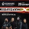 STATIC-X | 20.09 | САНКТ-ПЕТЕРБУРГ