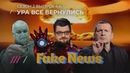 Fake news 44: Соловьев врет про «Беслан» Дудя