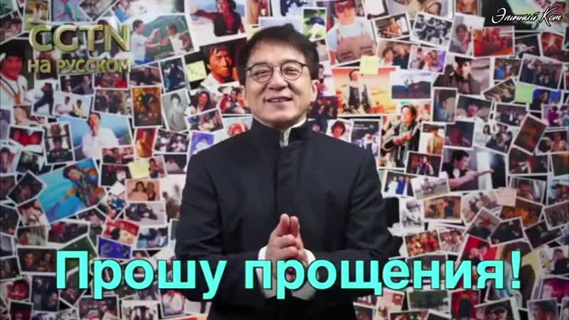 Джеки Чан принес извинения перед фанатами на русском