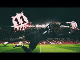Давид Де Хеа (David De Gea), обзор игрока Манчестер Юнайтед (Manchester United), лучшие моменты, лучшие сейвы  11 Метров VK