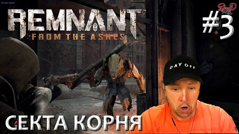 СЕКТА КОРНЯ►Remnant From the Ashes3