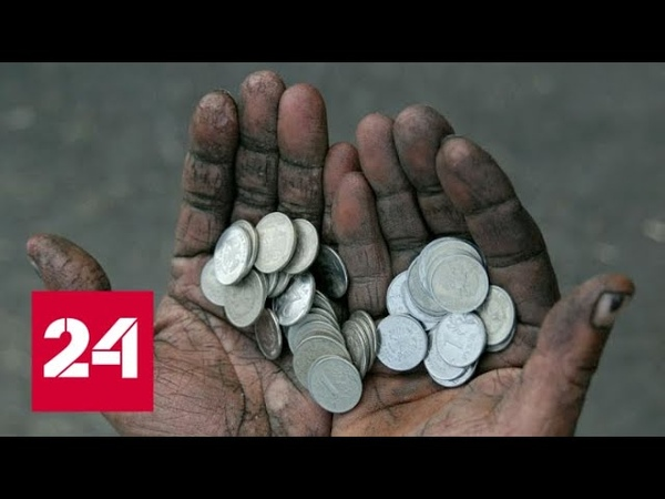 Более 85% россиян оказались недовольны своей зарплатой 60 минут от 10 09 19