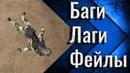 Варфейс баги, лаги, фейлы 2018 Warface смешная нарезка