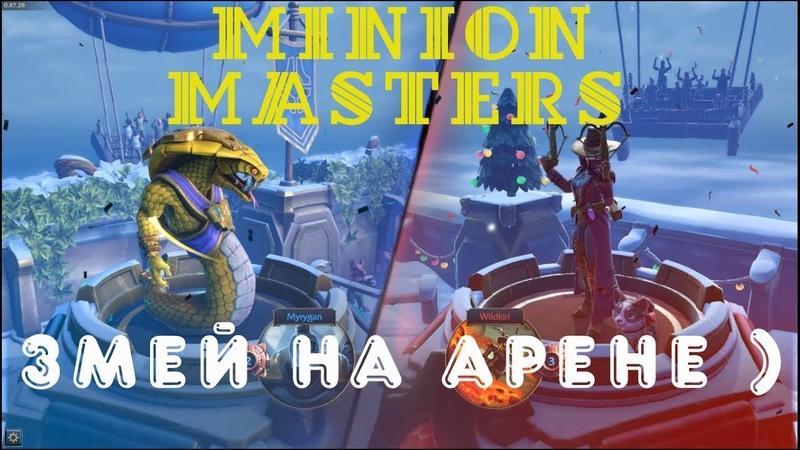 Minion Masters 16 Зрелищная арена карточные игры Змей Apep на пвп и партия за Охотницу