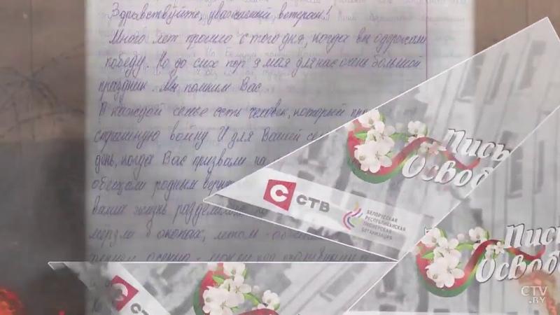 БРСМ БРПО СТВ Письмо Освободителю №25