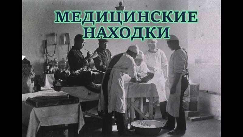 Нашел гору медицинских предметов Карафуто Остров Сахалин