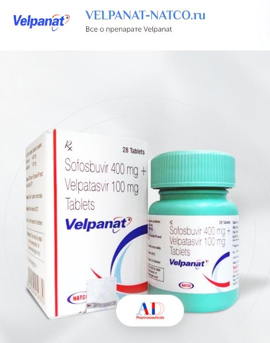Велпанат