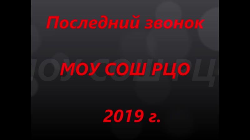 Последний звонок МОУ СОШ РЦО 2019 г