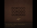 30 сентября / DOROGO / Stafffamily