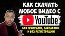 Как скачать видео с Ютуба без программ бесплатно и без регистрации