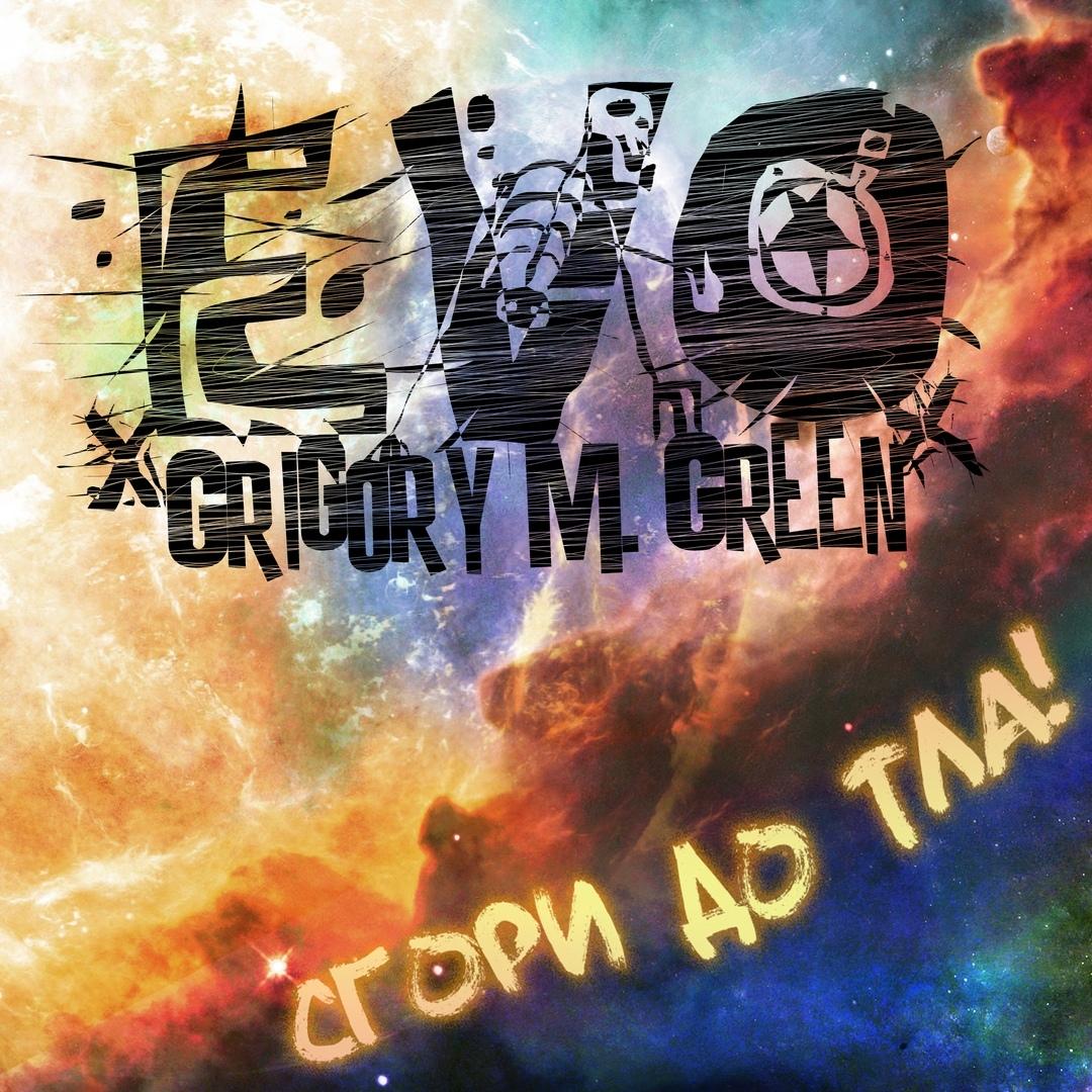 EVO - Сгори до тла (Single)