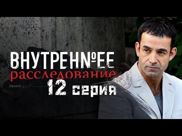 12 СЕРИЯ Внутреннее расследование 2015
