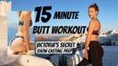 Ultimate 15 Minute Model Butt Workout Victoria's Secret Show Casting Prep Sanne Vloet