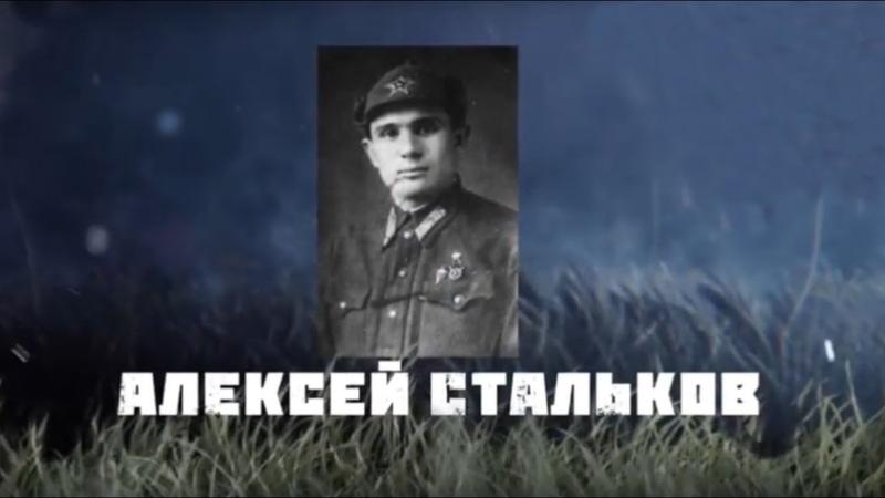 Возвращённые. Необычная история письма старшего лейтенанта Алексея Сталькова 13.03.2020