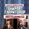 ТОНИ РАУТ & ГАРРИ ТОПОР | Х.-МАНСИЙСК | 21 ФЕВ.