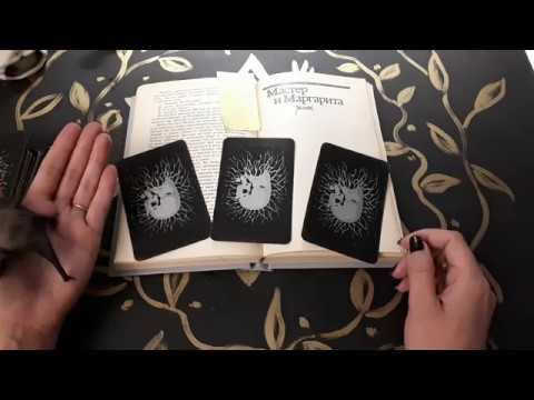 Гадание на романе Булгакова Мастер и Маргарита в ночь на Ивана Купала ЧТО ЖДЕТ В ЛЮБВИ?