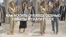 Как носить oversize осенью Советы от Кати Гуссе персонального и fashion стилиста