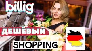 18 СПОСОБОВ дешёвого шоппинга в ГЕРМАНИИ? 🇩🇪Start Deutsch 1, Goethe Zertifikat A1, Hören, Lesen
