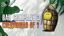 МегаМОЗГ   Следующая часть Battlefield это Bad Company 3 ?
