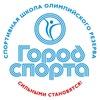 Город Спорта Дзержинск