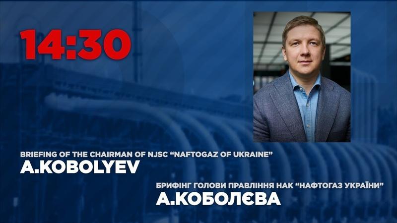 Брифінг голови правління НАК Нафтогаз України А.Коболєва