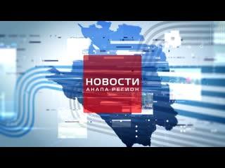 """Новости """"Анапа Регион"""" от 8 августа 2019 года"""