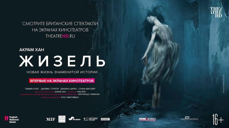 «АКРАМ ХАН: ЖИЗЕЛЬ» балет в кинотеатрах