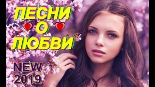 Супер сборник песен о Любви!!! Вы только послушайте!!!