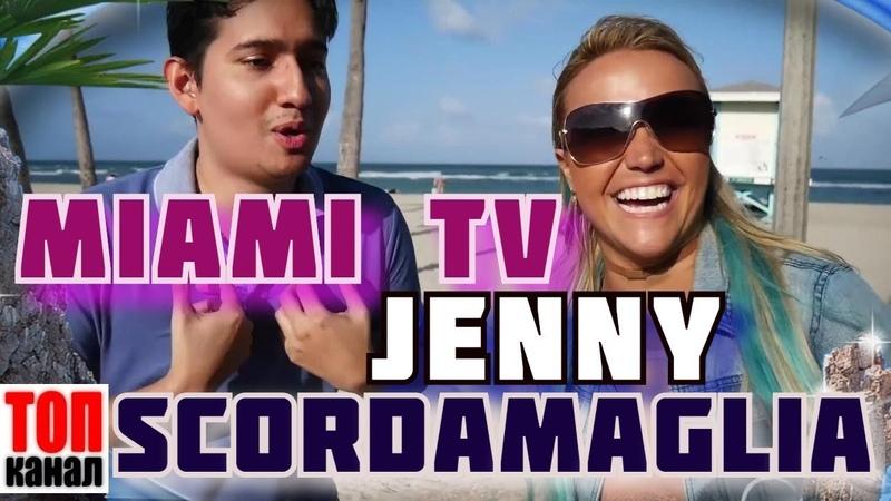 Miami TV live video 💕 Miami TV Jenny Scordamaglia 💕 майами тв Дженни Скордамаглия