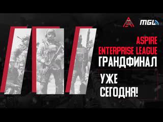 Грандфинал aspire enterprise league. 5 000 рублей победителю