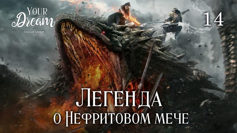 FSG YD Легенда о Нефритовом мече 14 65 рус.саб