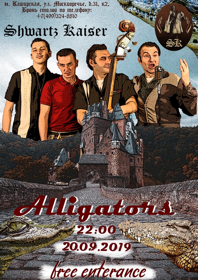 20.09 Alligators в пивной Чёрный Кайзер!