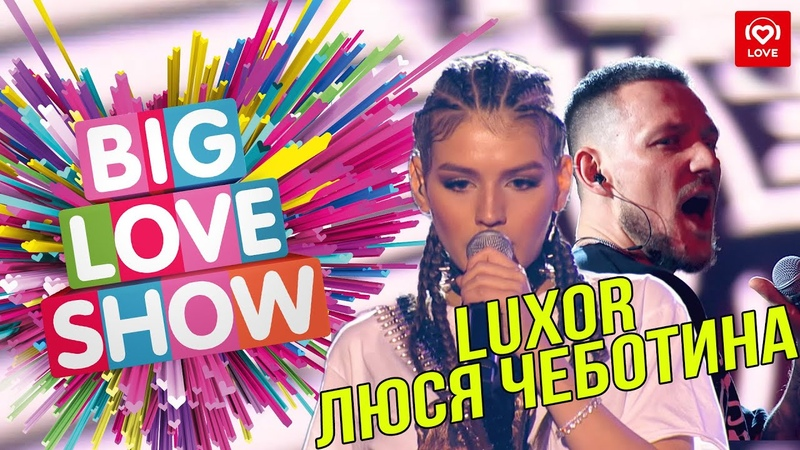 Luxor feat Люся Чеботина No cry Big Love Show 2019