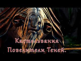 Кастельвания Повелители Теней  Битва с Титаном.